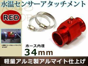 датчик температуры воды   крепеж   Otogeji   адаптер   Препаративная  есть  け  крепеж  1/8NPT  легкий  алюминий   анодированный алюминий  технические условия  верх  под  34mm 34Φ  красный   красный