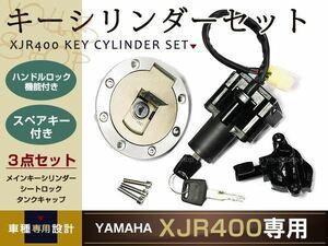XJR400 4HM タンクキャップ キーシリンダー スペアキー