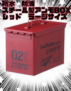 ミリタリー 調 アンモボックス スチールケース レッド Lサイズ 弾薬箱 サイドケース BOX CT125 CC110