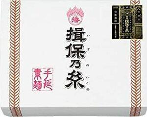 手延素麺 40把 特級品 揖保乃糸 2kg 黒帯