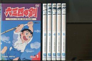 a1204 「六三四の剣」全13巻セット レンタル用DVD/渕崎ゆり子/徳丸完