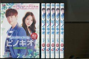 a1201 「ピノキオ スペシャルエディション版」全13巻セット レンタル用DVD/イ・ジョンソク/パク・シネ