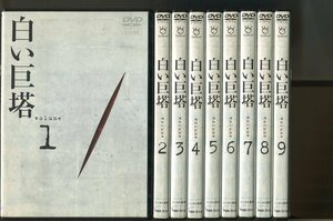 a1208 「白い巨塔」全9巻セット レンタル用DVD/田宮二郎/山本學