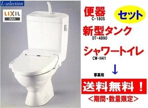 即決! 【事業用】 送料無料/数量限定 LIXIL LC便器 手洗付 新型樹脂製タンク シャワートイレ C-180S DT-4890 CW-H41 BN8 オフホワイト
