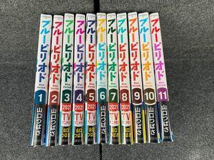 ブルーピリオド 全巻 1〜11 新品、未開封