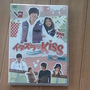 韓国ドラマDVD イタズラなKiss YouTube特別版 DVD セル版 キム・ヒョンジュン