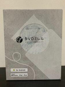 I-O DATA アイ・オー・データ音楽取り込みドライブ+DVD視聴「CDレコーダー&DVDミレル」DVRP-LU8IXA 新品