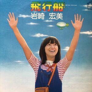 岩崎宏美 飛行船 ポートレート付 LP レコード 5点以上落札で送料O