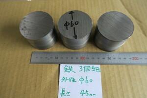 鉄 材料 3個組