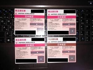 日本航空 JAL 株主優待割引券 4枚セット 2021年11月30日まで3枚 22年11月末まで1枚 割引券冊子2冊付き