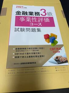 きんざい 金融業務3級 事業性評価コース 試験問題集