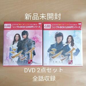 新品未開封★シンイ-信義- DVD-BOX1 BOX2 2点セット 韓国ドラマ 【送料無料】
