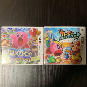 星のカービィ トリプルデラックス / 星のカービィ バトルデラックス! 2本セット 3DS