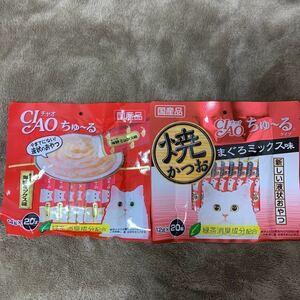 CIAO チャオ ちゅ~るセット ★まぐろ海鮮ミックス味 14g×20本 ★焼かつおまぐろミックス味 12g×20本