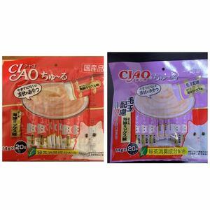 CIAO チャオ ちゅ~るセット ★まぐろ海鮮ミックス味 14g×20本 ★毛玉配慮まぐろ海鮮ミックス味 14g×20本