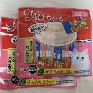 CIAO チャオ ちゅ~る まぐろバラエティ 14g×20本×2袋 いなば ちゅーる 猫用液状おやつ 国産品 保存料不使用