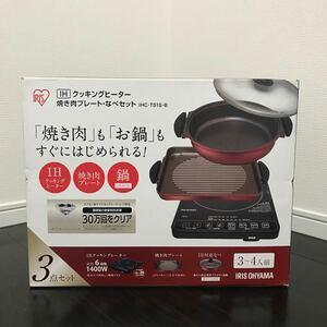 【新品未開封】2022.8月迄のメーカー保証♪アイリスオーヤマ IH クッキングヒーター 焼き肉プレート なべセット T51S