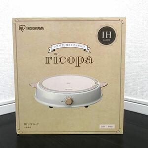 【メーカー保証付帯|新品未開封】2021.8月購入 リコパ ricopa アイボリー