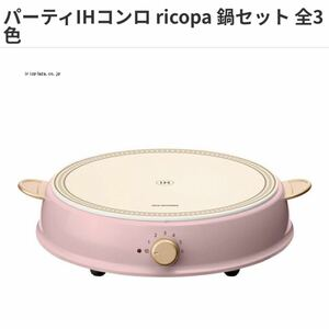 新品 ricopa アイリスオーヤマ IH調理器 ハロウィンパーティーにいかがですか?鍋は無しです。