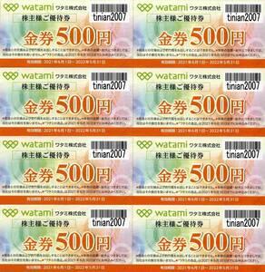 【送料込】ワタミ㈱株主様ご優待券 4000円分(500円×8枚)