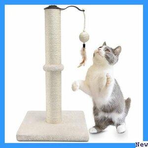 【送料無料】 HN 猫 薄ベージュ 55cm ミニキャットタワー 麻 キャットポール ツメトギ ネコ 爪とぎ つめとぎ 589