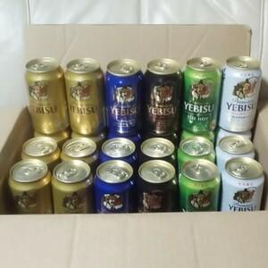 エビス YEBISU エビスビール プレミアムエール プレミアムブラック ザ・ホップ プレミアムホワイト 48缶 サッポロビール