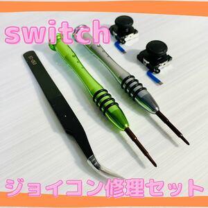 【新品】スイッチ ジョイコン修理キット アナログスティック2個 互換品