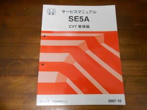 C5636 / フィット / FIT GE6 GE8 SE5A CVT整備編 サービスマニュアル 2007-10
