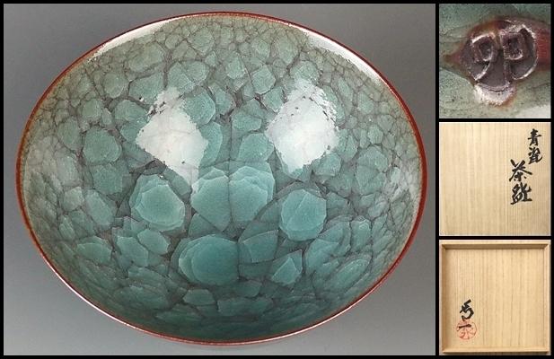 人間国宝【清水卯一】最上位作 青瓷茶碗 名碗! 師 石黒宗麿 共箱 保証