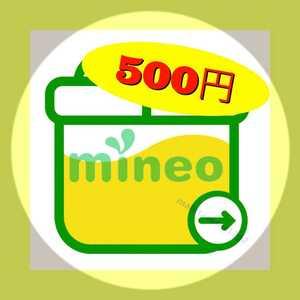 6GB 6000MBマイネオ パケットギフト mineo(bg86)