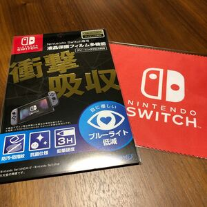 Switch 専用 液晶保護フィルム多機能 Nintendo ライセンス商品