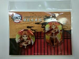 劇場版「鬼滅の刃」無限列車編 缶バッジ&アクリルキーホルダーセット 煉獄杏寿郎