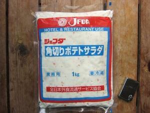 すぐ美味しい!!『角切りポテトサラダ1kg』 調理済み、業務用