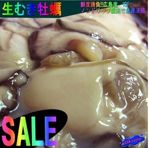 鮮度勝負「広島産牡蠣M-IQF1kg」ノンドリップ製法で急速凍結、味が違います!! 業務用食材