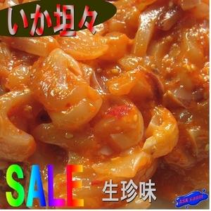 生珍味「いか刺し坦々1kg」ピリ辛、業務用すぐ美味しい...!!! 調理済み・大量