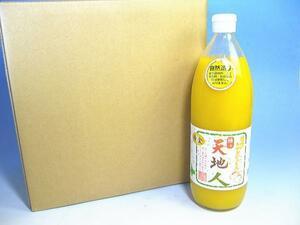 【北海道グルメマート】北海道限定品 栗沢町産 黄色いトマトジュース 極み 天地人 1000ml 6本セット