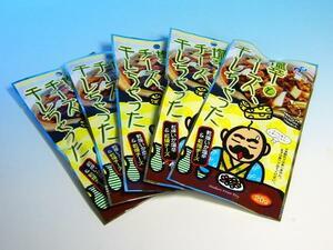 【北海道グルメマート】☆ゆうパケット限定/送料込☆ 北海道限定品 函館 布目 塩辛とチーズ干しちゃった 20g 5袋セット