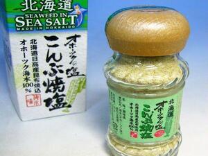 【北海道グルメマート】つらら オホーツクの塩 こんぶ焼塩 瓶入 55g