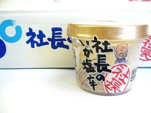 【北海道グルメマート】北海道限定品 函館布目 社長のいか塩辛 カップ入 165g 12個セット
