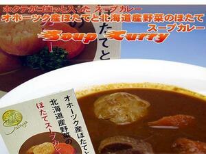【北海道グルメマート】北海道限定品 オホーツク産ホタテと北海道野菜のスープカレー