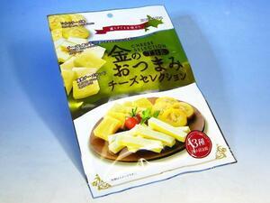 【北海道グルメマート】北海道限定品 金のおつまみチーズセレクション 珍味3種セット