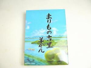 【北海道グルメマート】北海道限定品 阿寒湖銘菓 まりも羊羹 12個入ギフトセット