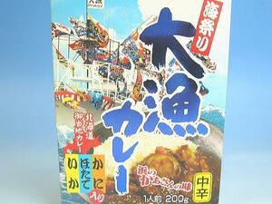 【北海道グルメマート】北海道限定品 浜の母さんの味 海祭り 海鮮大漁カレー かに ほたて いか入 1人前 200g