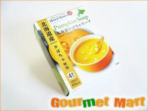 【北海道グルメマート】北海大和 札幌スープファクトリー 北海道産かぼちゃ使用 かぼちゃスープ 4袋セット