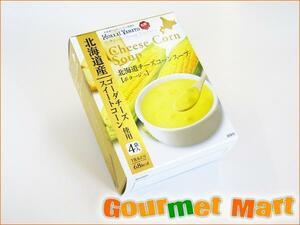 【北海道グルメマート】北海大和 札幌スープファクトリー 北海道産ゴーダチーズ使用 チーズコーンスープ 4袋セット