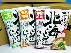 【北海道グルメマート】北海道限定品 本場北海道らーめん 塩 醤油 味噌 各10食 30食セット
