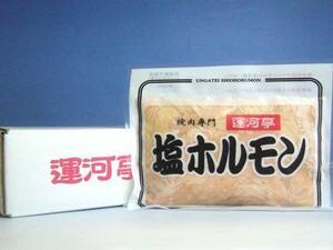 【北海道グルメマート】北海道限定品 小樽 共栄食肉 運河亭 豚塩ホルモン 200g 10袋セット