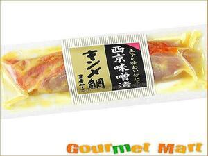 【北海道グルメマート】王子サーモン キンメ鯛切身 西京味噌漬 1切