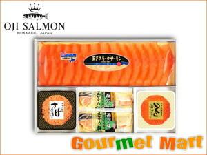 【北海道グルメマート】北海道限定品 王子サーモン フィヨルドサーモン スライス 150g 鮭バラエティーギフトセット
