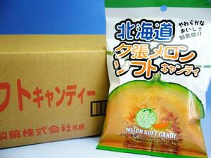 【北海道グルメマート】北海道限定品 ロマンス製菓 夕張メロンソフトキャンディ 105g 10袋セット